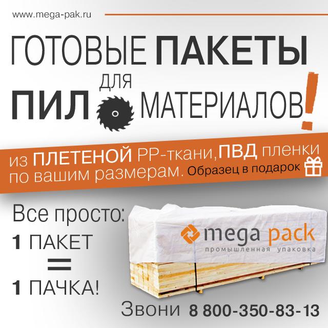 https://mega-pak.ru/пакеты-для-упаковки-пиломатериала-из-черно-белой-пленки
